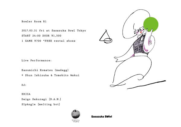 D.A.N.の櫻木大悟主催、電子音&ボーリングな。笹塚ボウル〈Bowler Room〉が3月31日深夜開催