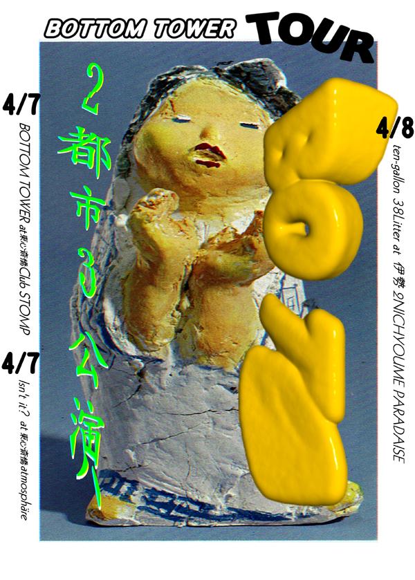 テキサコ、2マッチ&ソイビーンズの3アーティストによる大阪 / 伊勢ツアー
