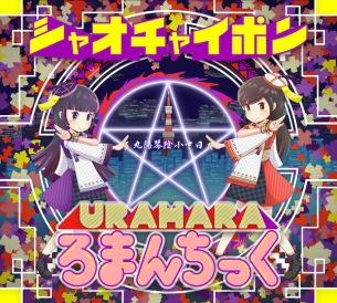 シャオチャイポン、1stシングル表題曲「URAHARAろまんちっく」のライヴMV公開