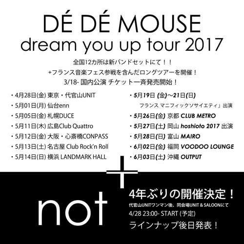 "DÉ DÉ MOUSE 全国ツアー詳細発表、主催イベント""not""も4年振り復活"