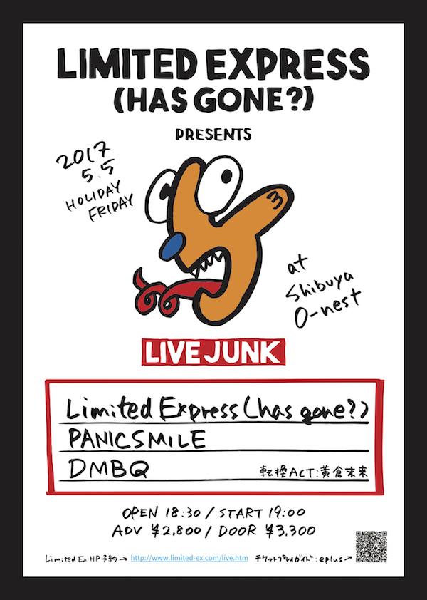 Limited Express (has gone?) 主催『LIVE JUNK』開催決定 PANICSMILEやDMBQら出演アーティスト発表