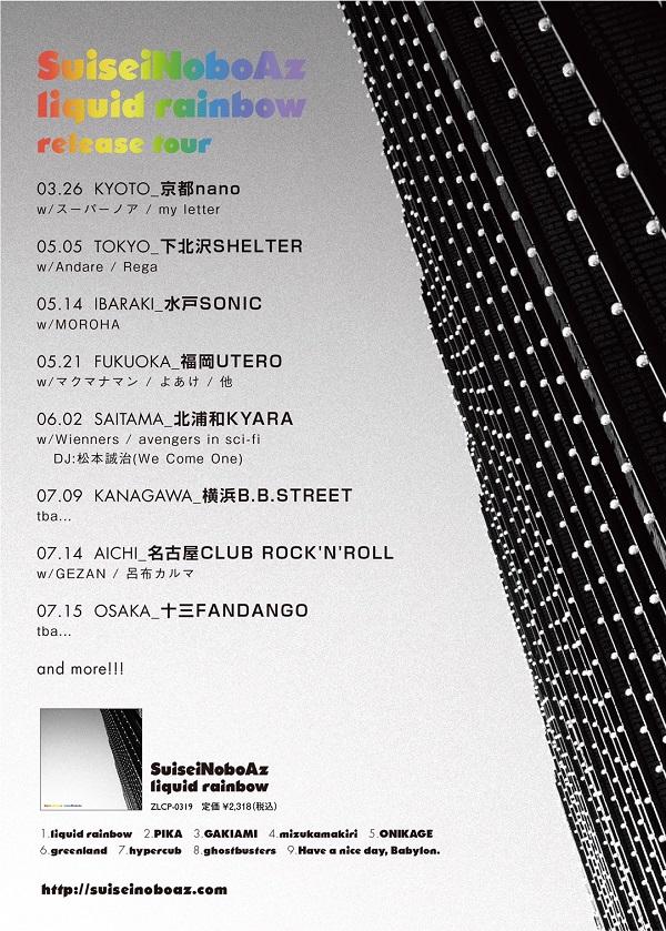 SuiseiNoboAz 4thアルバム『liquid rainbow』を携えレコ発ツアー開催