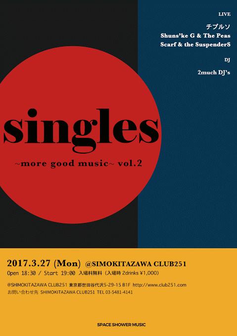 フリーイベント〈singles ~more good music~ vol.2〉チプルソを迎え3/27に開催