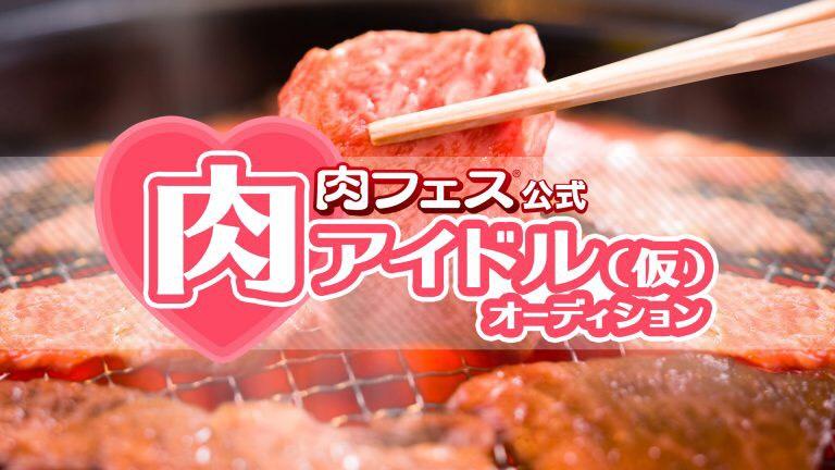 「肉フェス」が初の公式アイドルオーディション開催
