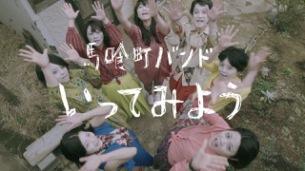 馬喰町バンド 新アルバム『メテオ』よりベーシスト織田初監督作品「いってみよう」MV公開