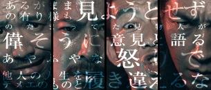 BRAHMAN、「不倶戴天」MVティザー&特設サイト公開