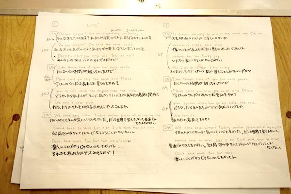 【現地レポ】WACK合宿オーディション5日目②ー最終課題曲「レリビ」を渡辺淳之介が語る
