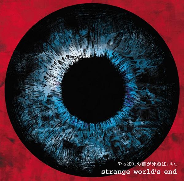 strange world's end 新作『やっぱり、お前が死ねばいい。』から「接触」MVを公開