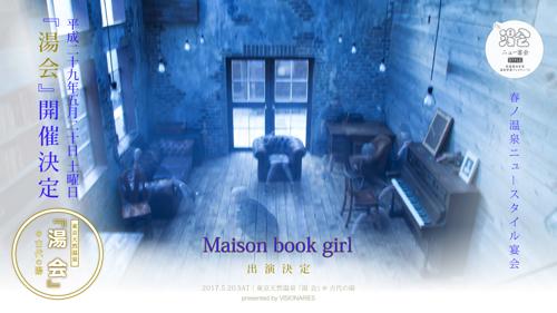 宴会型音楽イベント〈湯会〉追加出演者にMaison book girl、There There Theres決定