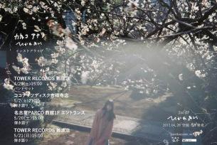 カネコアヤノ、東名阪を巡るインストア・ライヴ・ツアー決定