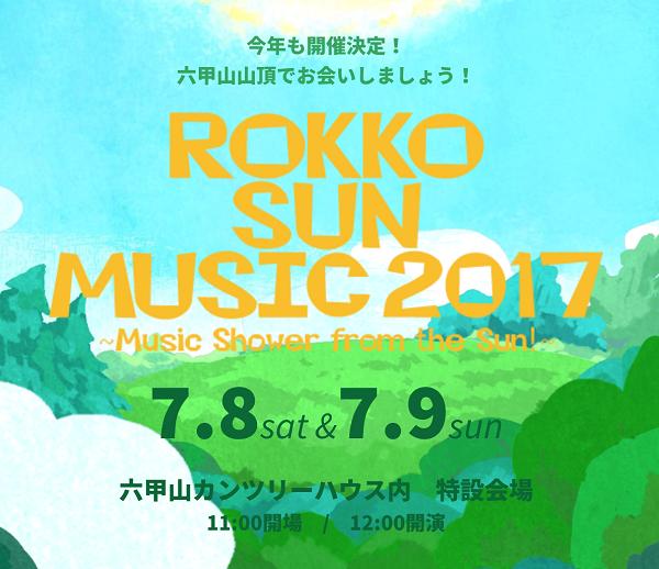 〈ROKKO SUN MUSIC 2017〉追加アーティストにワンダフルボーイズら決定、日割りも発表