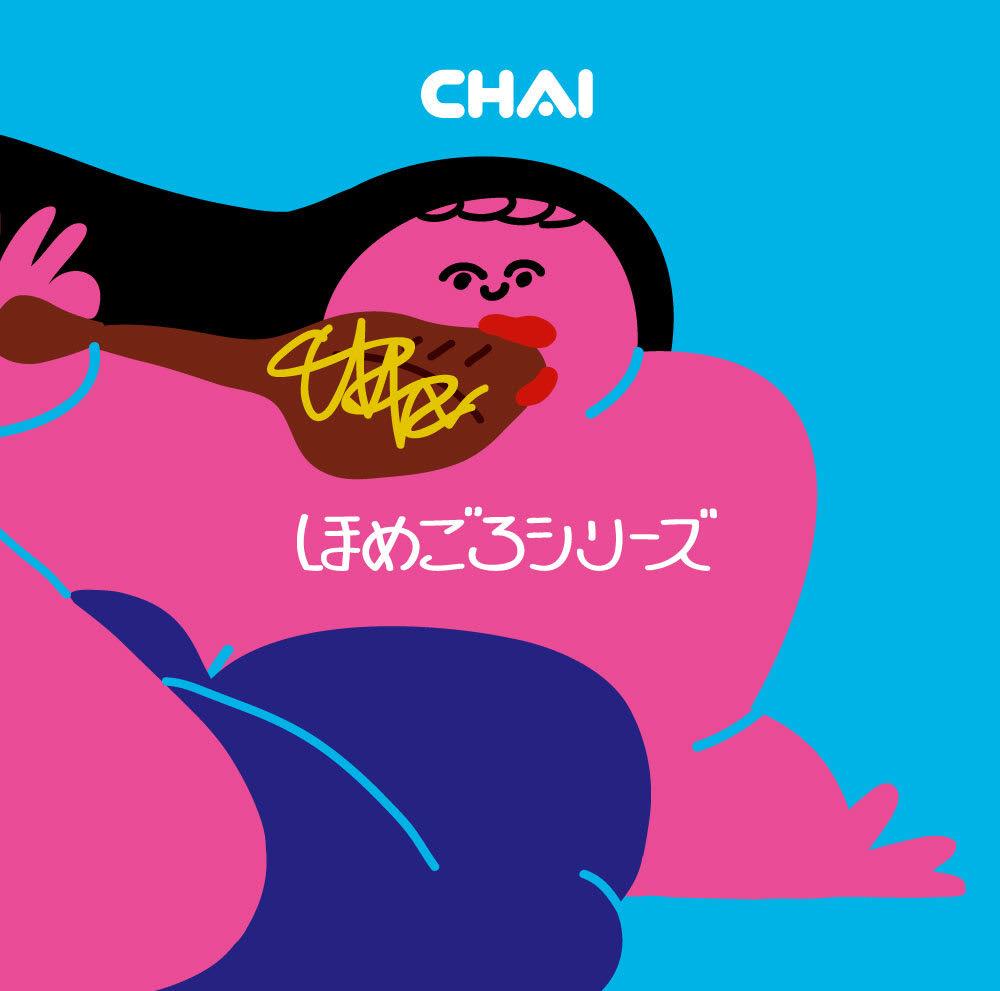 CHAI、2nd EP『ほめごろシリーズ』リリース記念に「ほめごろし会」開催決定!