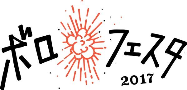 「ボロフェスタ 2017」開催決定!
