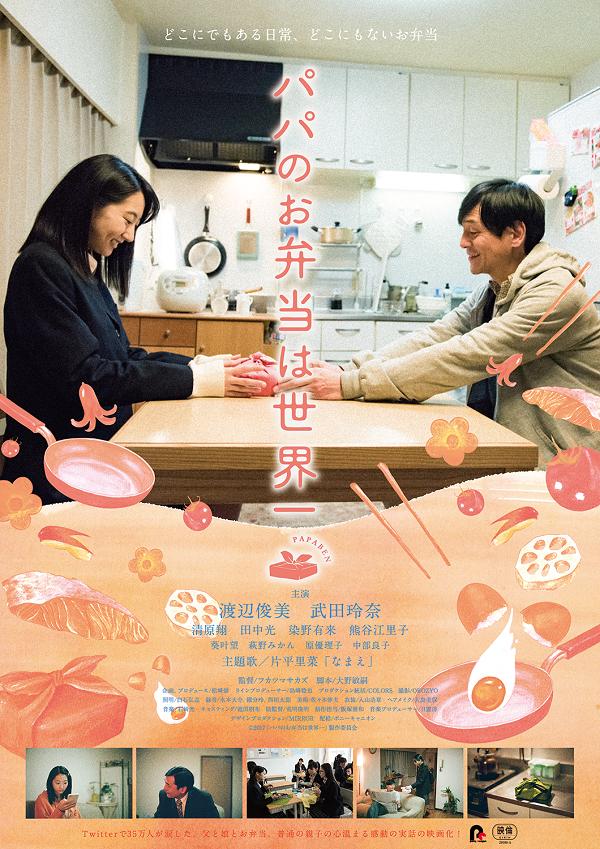 渡辺俊美(TOKYO No.1 SOUL SET)初主演映画『パパのお弁当は世界一』ビジュアル公開
