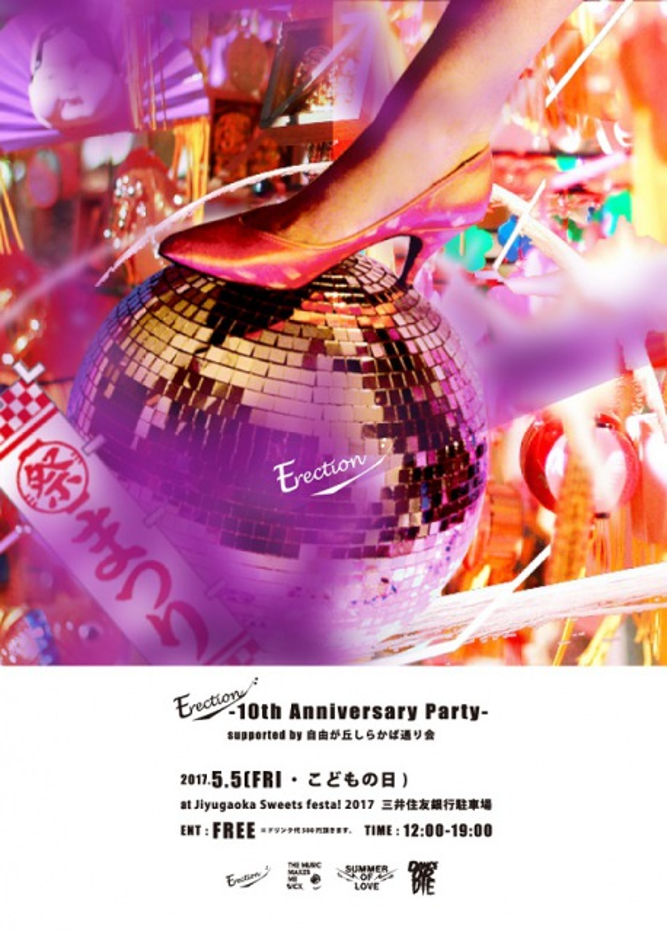 〈Erection〉10周年記念 自由が丘でブロックパーティー、UNITではスチャ、ネバヤン、ZOMBIE-CHANG出演3マン