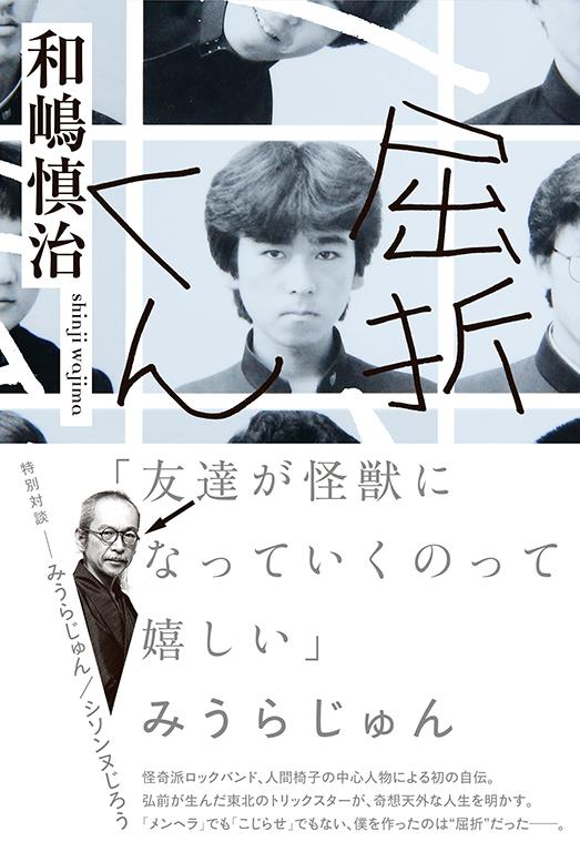 人間椅子・和嶋慎治「選書フェア」記念スペシャル・トークセッション開催