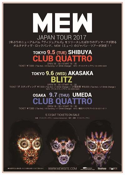 親日家のMEW、今年9月にジャパン・ツアーも決定
