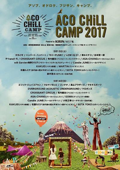 「ACO CHiLL CAMP 2017」タイムテーブル発表!
