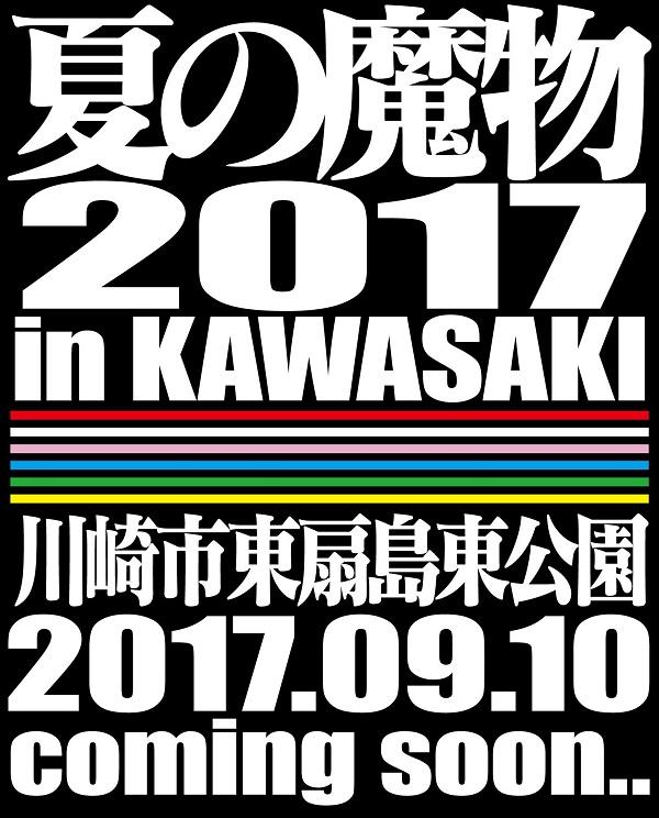 ロックフェス〈夏の魔物〉今年は関東にて開催決定