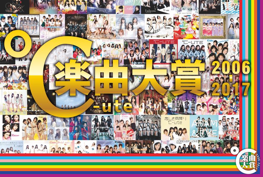 「℃-ute楽曲大賞」開催決定!