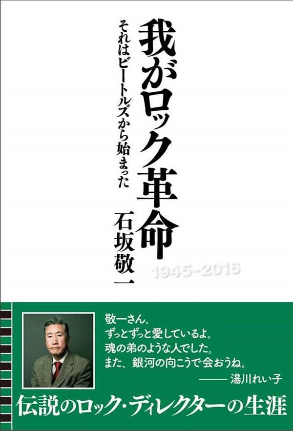 伝説のロック・ディレクター石坂敬一が生涯を語り下ろした『我がロック革命 それはビートルズから始まった』発売決定