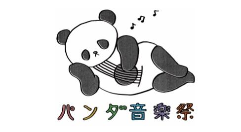 〈第6回パンダ音楽祭〉初のニコ生中継決定