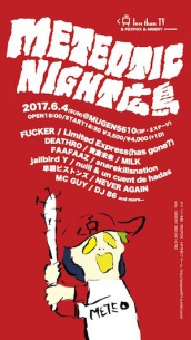 LessThanTV主催、〈METEOTIC NIGHT広島〉開催決定!!