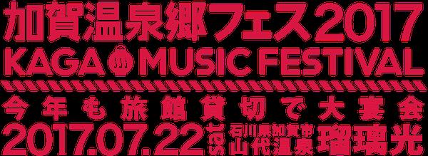 加賀温泉郷フェス第3弾、tofubeatsや野宮真貴、ラブサマちゃん、バンもん!など計19組発表