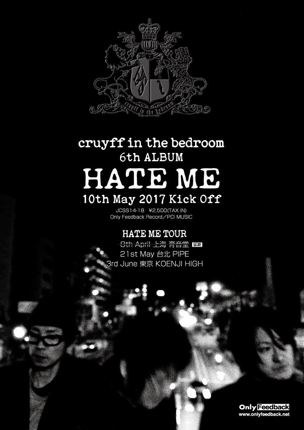 cruyff in the bedroom 4年半ぶりの新アルバム『HATE ME』ハイレゾ配信開始