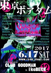 『東京BOREDOM #12』開催決定、左右やENERGISH GOLFなど総勢18バンド発表