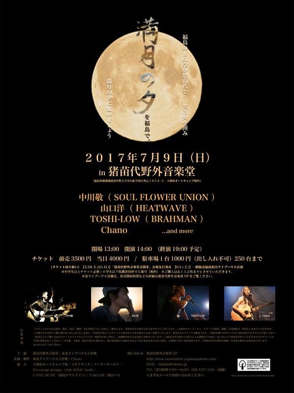 中川敬、山口洋、TOSHI-LOW、Chanoが集う〈満月の夕を福島で。〉開催決定