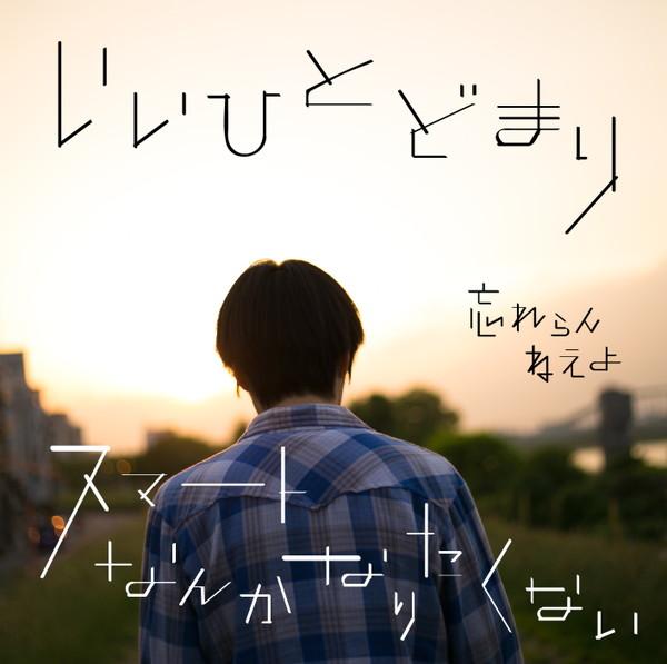 忘れらんねえよ 新曲「いいひとどまり」が「菅田将暉のオールナイトニッポン」にて本日初オンエア