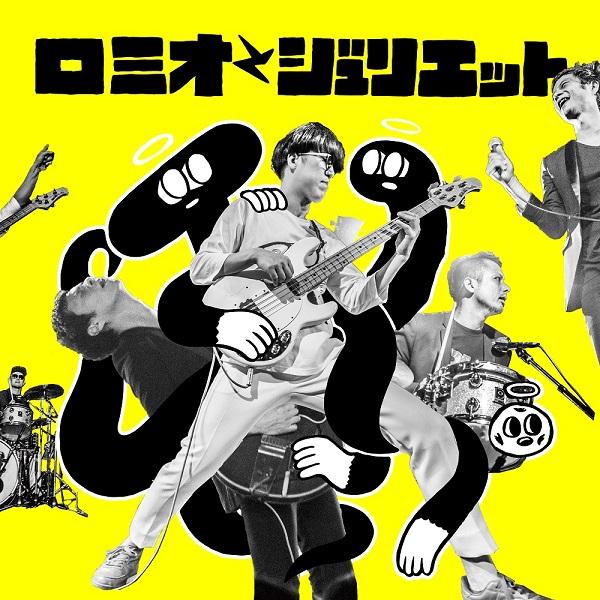 天才バンド 3rdアルバム発売決定 タイトルは『ロミオとジュリエット』