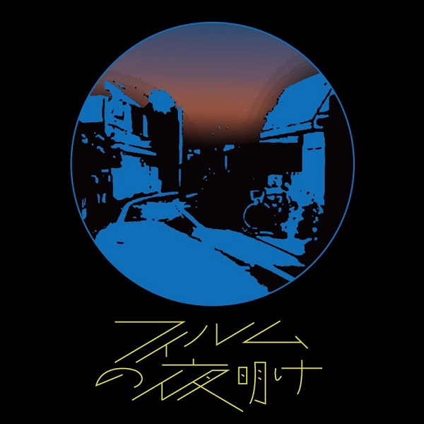 FILMREEL 1stアルバム『フィルムの夜明け』発売 フリーライヴも開催