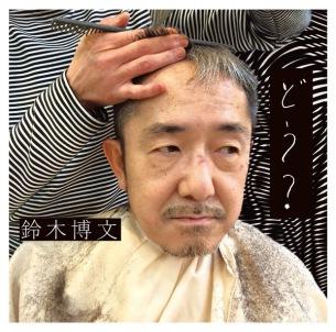 鈴木博文 3年振りの新作『どう?』発売記念ライヴが5/19開催