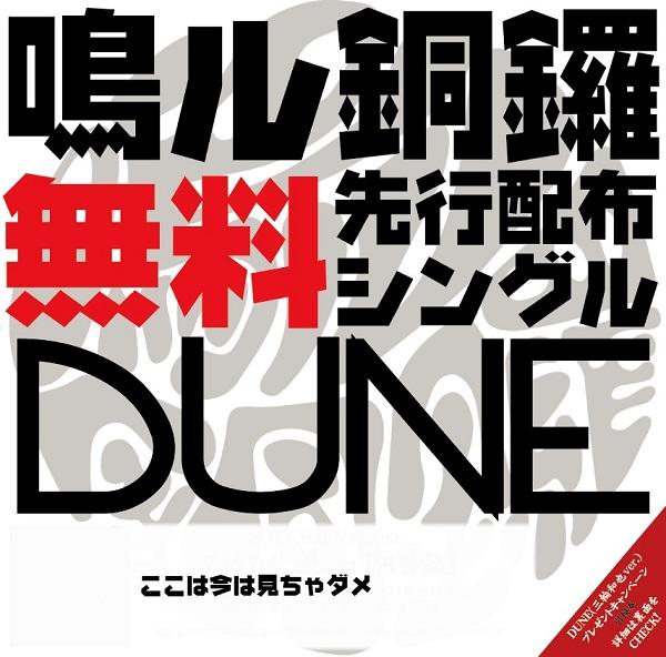 鳴ル銅鑼、新曲「DUNE」を6月1日より無料配布 カラオケ先行配信も
