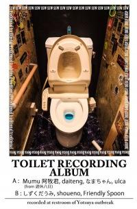 トイレ特有のリバーブも!ライヴハウスのトイレで録音した衝撃のコンピ・カセット発売