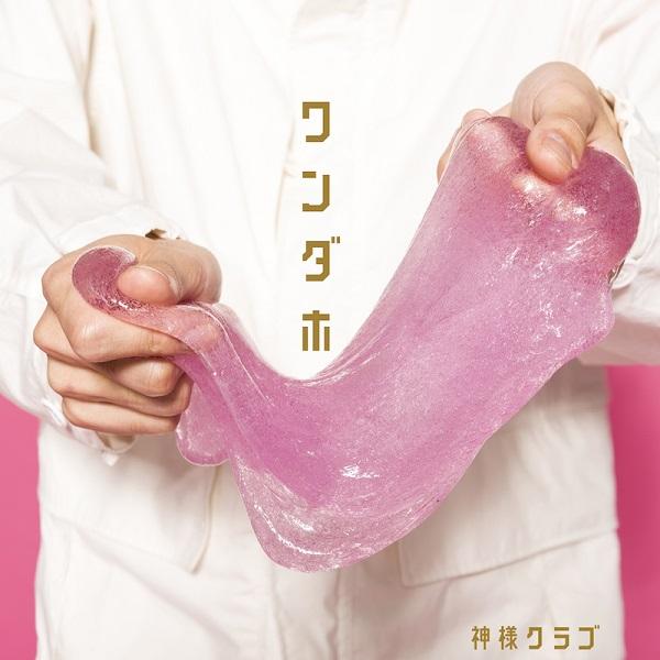 エレクトロポップデュオ・神様クラブ1st EP「ワンダホ」ティーザー動画公開