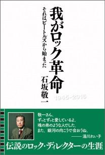 石坂敬一のロック革命、50年の生涯がここに