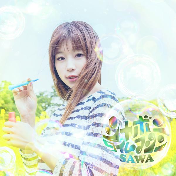 SAWA、サウンド・プロデュースにTomgggを迎えた新曲を5月24日(水)より配信
