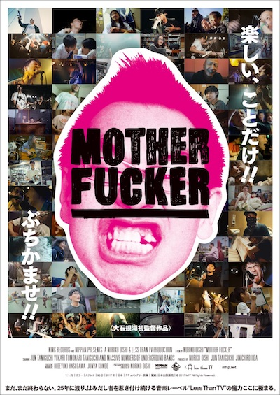 〈Less Than TV〉を描いた映画、『MOTHER FUCKER』の予告編映像公開!!