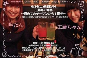【相思相愛】初めての夜から1年…工藤ちゃん&岬たん、バンドで2マン決定!初のスプリットEPも発売