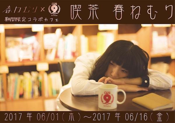春ねむり一色のカフェ!「喫茶 春ねむり」渋谷に期間限定オープン