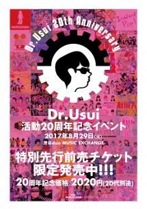 【祝20周年】妄キャリ、(M)otocompoらが集結、全曲Dr.Usuiソングでお祝いするイベントが開催