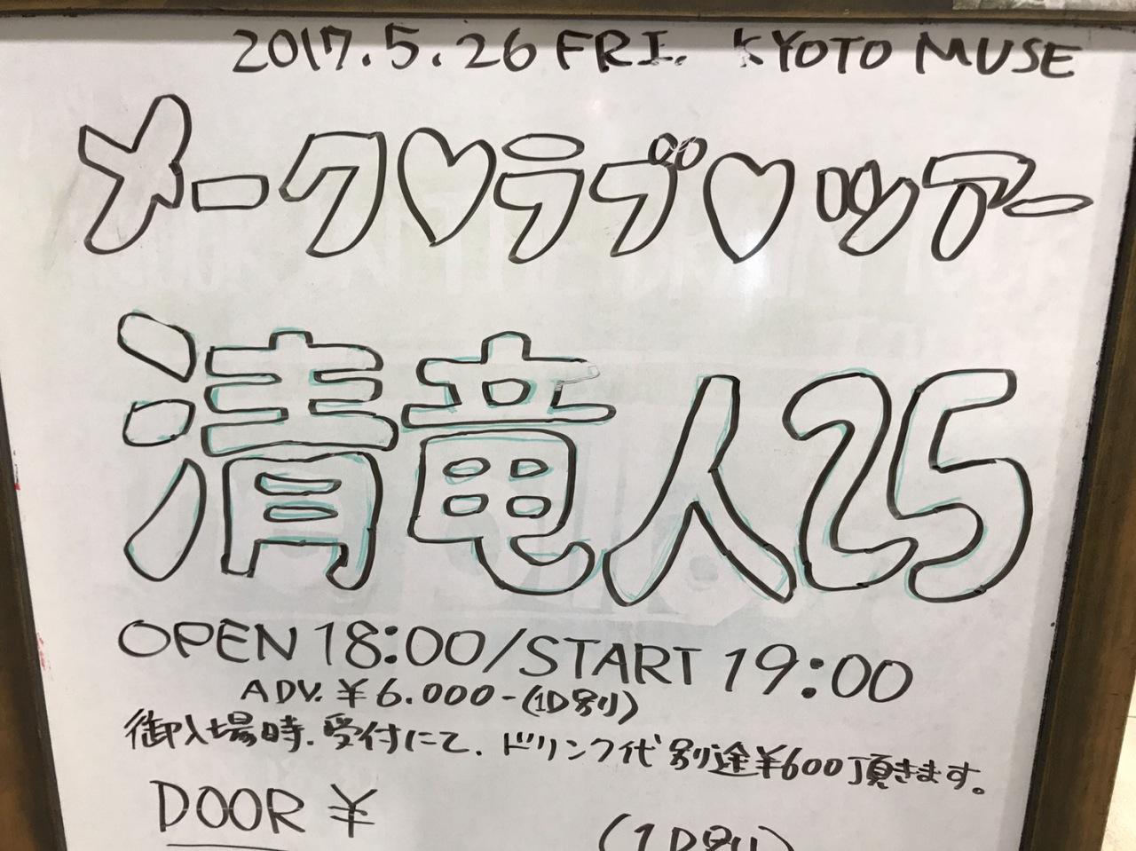 清 竜人25、デビュー・ライヴの地・京都で最初で最後のワンマン–OTOTOYライヴ・レポート