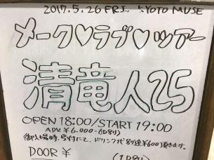 清 竜人25、デビュー・ライヴの地・京都で最初で最後のワンマン--OTOTOYライヴ・レポート