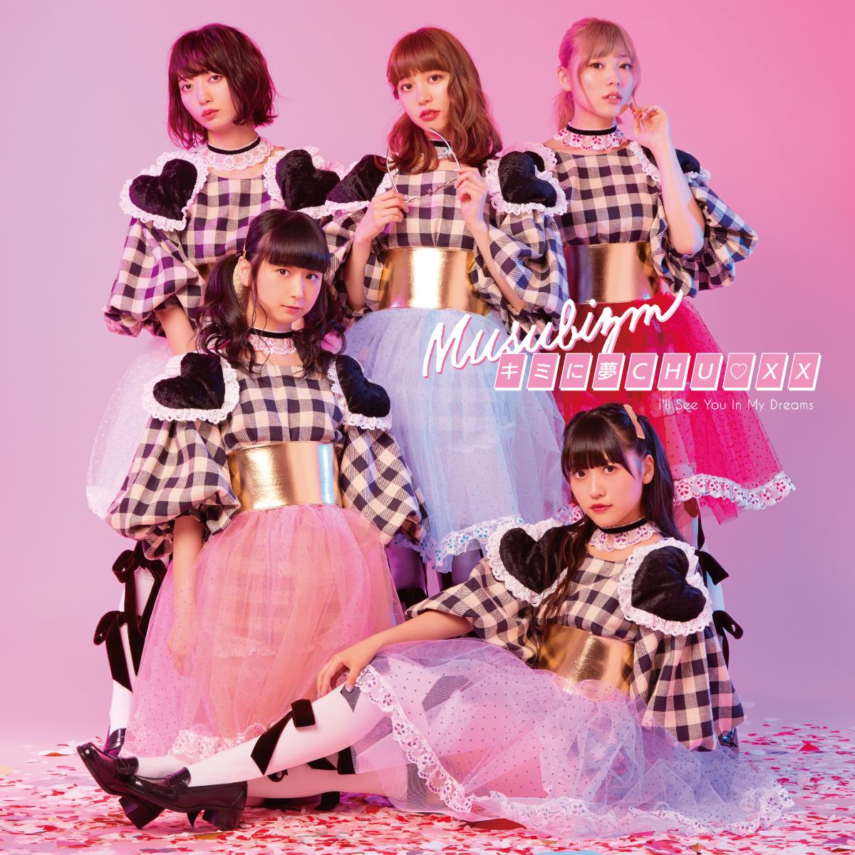 むすびズム、新プロデュース布陣で臨む3rdシングル「キミに夢CHU♡XX」6月27日リリース決定