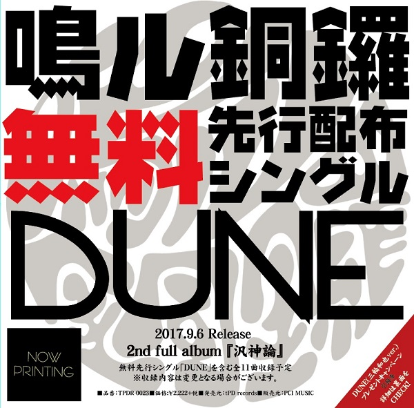 鳴ル銅鑼、2ndフル・アルバム『汎神論』9/6リリース 無料配布シングル「DUNE」MVも公開