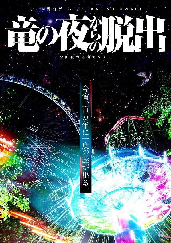 SEKAI NO OWARIとリアル脱出ゲームが初コラボ『竜の夜からの脱出』開催