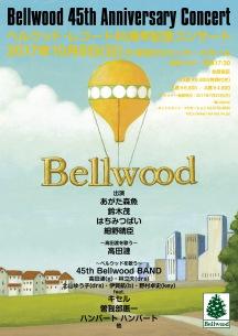 細野晴臣、はちみつぱいら出演、ベルウッド・レコード45周年記念コンサート開催決定